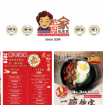 Gu Ma Jia Website Revamped with Online Order