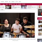 Zaobao Interview:  Love Your Sibling (Academy of Rock)