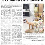 Gu Ma Jia Online Platform (COVID-19)