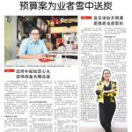 Lianhe Zaobao interview with Academy of Rock.